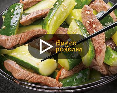 рецепт салата из свежих огурцов и говядины